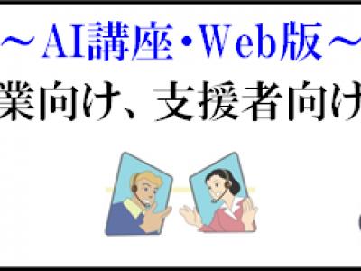 中小企業向け AI導入・活用Web講座(AIセミナー)開校しました!