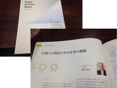季刊 企業経営にAI関連記事を寄稿!