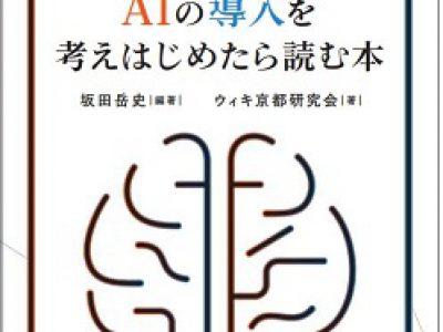 AIの導入を考えはじめたら読む本~中小企業でもでるAI活用のすすめ~出版しました!